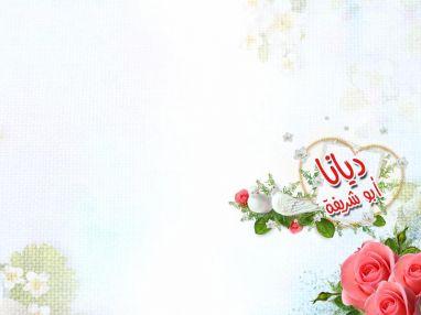 تهنئة بالتخرج للغالية ديانا منير راغب أبو شريفة