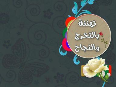 تهنئة بالتخرج والنجاح للابناء سميح و احمد صادق القاروط