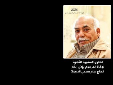 الذكرى السنوية الثانية لوفاة طيب الذكر الحاج سام صبحي الدعمة (أبو أسامة)