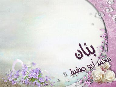 تهنئة بالتخرج مقدمة من الوالد الدكتور محمد أبو صفية للابنة الغالية بنان