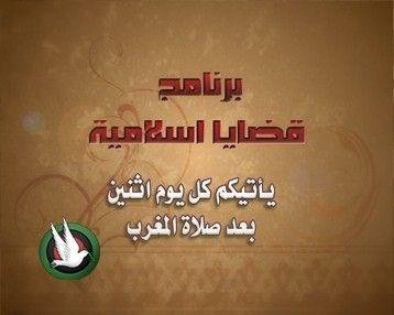 برنامج قضايا اسلامية