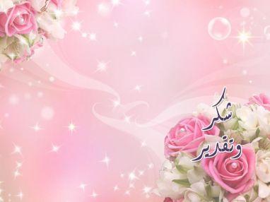 شكر وتقدير من آل الزيتاوي للدكتور أمين خضر والدكتور أحمد جبريل
