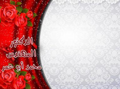 تهنئة بالدكتوراه للدكتور المهندس محمد أبو عمر