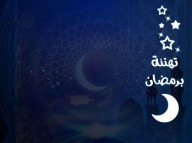 تهنئة بحلول شهر رمضان المبارك من الغرفة التجارية الصناعية