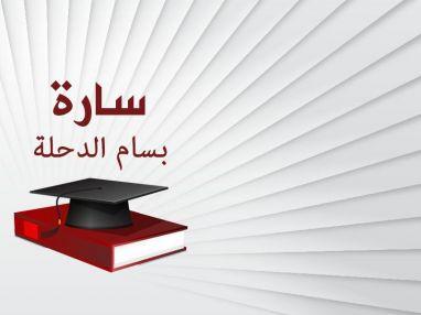 تهنئة بالنجاح والتفوق للغالية سارة بسام الدحلة