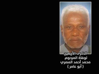 كلمة رثاء في الذكرى الأربعين على وفاة طيب الذكر المرحوم محمد محمود أحمد المصري ( أبو عامر )