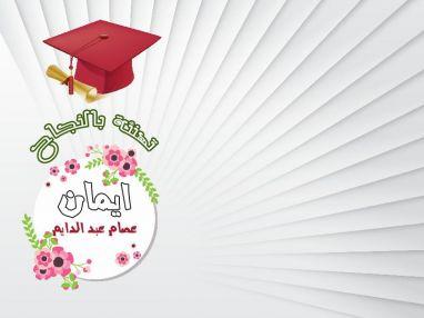 تهنئة بالنجاح واستقبال مهنئات للغالية إيمان عصام عبد الدايم