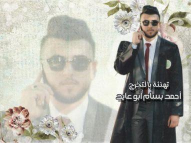 تهنئة بالتخرج للابن والأخ و الحفيد الغالي أحمد بسام أبو عايد