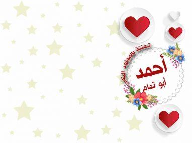 تهنئة بالمولود البكر أحمد سامر أبو تمام