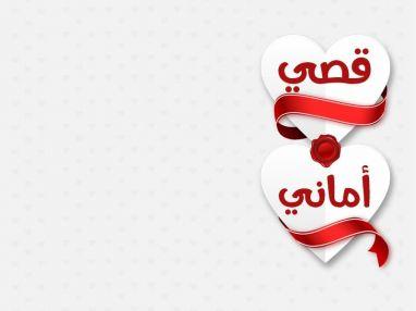 تهنئة و مباركة للعروسين قصي ابو خاطر و أماني بركات
