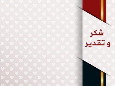 شكر و تقدير للسيد زياد حسني حجازي الدنا
