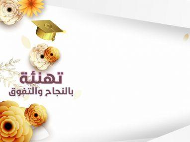 تهنئة بالتفوق والنجاح واستقبال مهنئات للغاليات هبة عبدالرحيم أبو حديد و نور عبدالرحيم أبو حديد