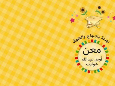 تهنئة بالنجاح والتفوق للغالي معن أوس عبد الله شوارب