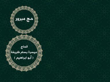 استقبال مودعين بالحج للحاج ميسرة بسام ظريفة ( أبو ابراهيم )