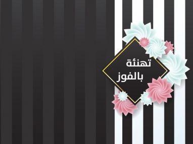 تهنئة بالفوز من زياد محمد حجر ( أبو ماهر ) لكل من ابراهيم أبو حسيب ( أبو مصطفى ) و مهند أبو صالح ( أبو زيد ) بالفوز بانتخابات الغرفة التجارية بطولكرم