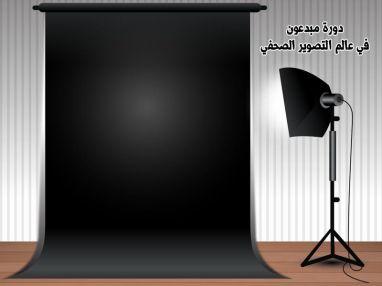 إعلان دورة جديدة بعالم التصوير الصحفي