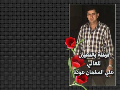 تهنئة بالتعيين للغالي علي السلمان عودة مقدمة من أبو مفلح بلاونة وعائلته