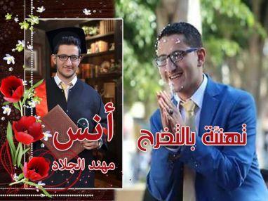 تهنئة بالتخرج للابن الغالي أنس مهند سعادة جلاد (أبو المهند)