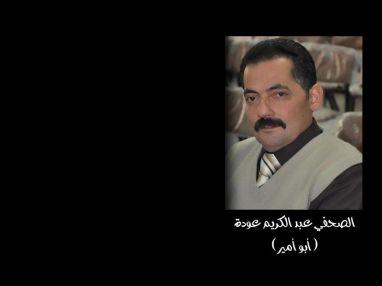 نعي من ابو عمر الهمشري لآل عودة