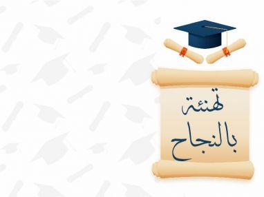 تهنئة بالنجاح مقدمة من الجد محمد جمعه عبد الدايم ( أبو عصام ) والجدة ( ام عصام )