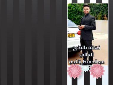 تهنئة بالتخرج للصديق الغالي عبدالحفيظ خالد عبدالحفيظ شلبي