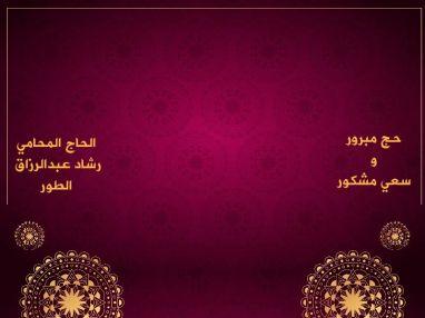 استقبال مودعين بالحج الحاج المحامي رشاد عبدالرزاق الطور