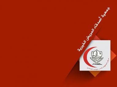 تهنئة بحلول شهر رمضان المبارك من رئيس وأعضاء الهيئة الادارية لجمعية اصدقاء المريض الخيرية
