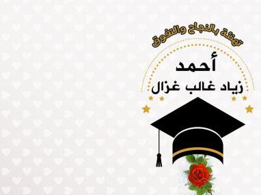 تهنئة بالنجاح والتفوق للابن الغالي أحمد زياد غالب غزال