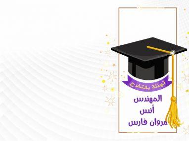 تهنئة بالتخرج للمهندس أنس مروان حسن فارس