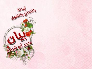 تهنئة بالنجاح للغالية بيان ماجد أبو شيخة