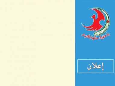 بلدية طولكرم : إعلان مزاد بالظرف المختوم لتضمين كافتيريا منتزه بنات يعقوب