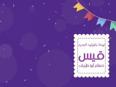 تهنئة بالمولود الجديد قيس حسام أبو طريف