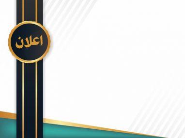 اعلان تلزيم منفعة مقصف ـ مدرسة ذكور طولكرم الشرعية الثانوية ـ ذنابة