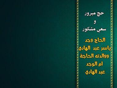 يغادرنا الى الديار الحجازية المقدسة لأداء فريضة الحج لهذا العام الحاج وجد ياسر عبد الهادي ووالدته الحاجة ام الوجد عبد الهادي