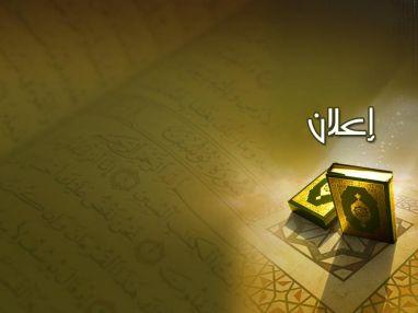 اعلان .. تعلن دار القرآن الكريم عن فتح حلقات جديدة للتجويد للذكور والاناث