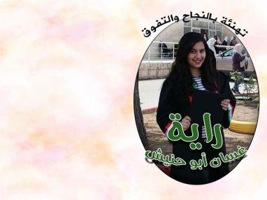 تهنئة بالنجاح للغالية راية غسان أبو حنيش