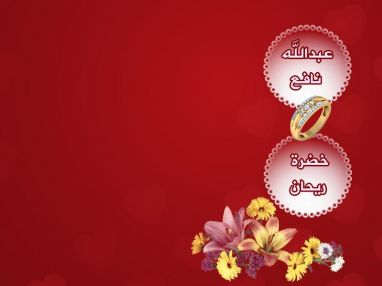 تهنئة بالزفاف للغالين عبدالله نافع و خضرة ريحان