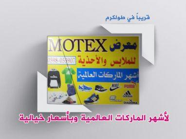 قريبا في طولكرم MOTEX للملابس و الأحذية لأشهر الماركات العالمية وباسعار خيالية