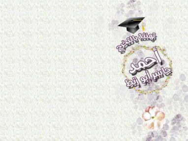 تهنئة بالتخرج من السيد سعيد جواد البسطامي للغالي أحمد جاسر أبو زنط