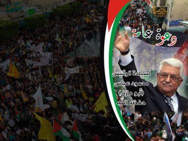 تدعوكم حركة فتح اقليم طولكرم للمشاركة يوم الاربعاء الساعة الحادية عشر صباحاً على ميدان الشهيد د.ثابت ثابت لنجدد البيعة لفخامة الرئيس محمود عباس ( ابو مازن ) والشرعية