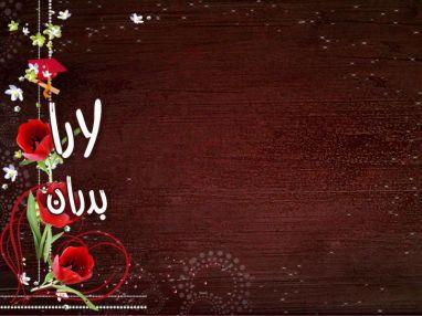 تهنئة بالتخرج مقدمة من الخالة ميرفت أبو شنب للغالية لارا بدران