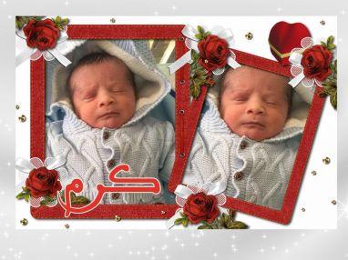 تهنئة بالمولود الجديد كرم مقدمة من أسرة بوتيك روان