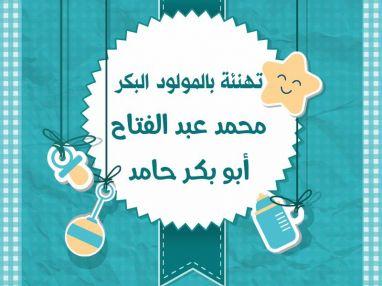 تهنئة بالمولود البكر محمد عبد الفتاح أبو بكر حامد
