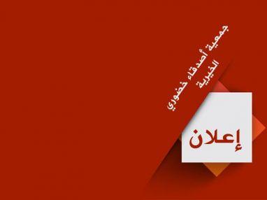 تعلن جمعية أصدقاء المريض الخيرية ـ طولكرم عن استضافة الدكتور ماهر أبو خاطر