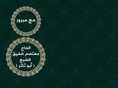 تهنئة بالحج و استقبال مهنئين للحاج معتصم شفيق الضبع ( أبو ثائر )