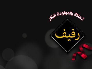 تهنئة بالمولودة البكر رفيف مقدمة من الوالد الحاج زياد محمد حجر
