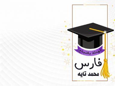 تهنئة بالنجاح و استقبال مهنئات بمناسبة نجاح الغالي فارس محمد تايه