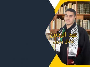 تهنئة بالنجاح والتفوق للابن الغالي عبد الرحمن نضال يحيى