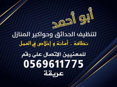 أبو أحمد لتنظيف الحدائق وحواكير المنازل 0569611775