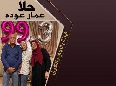 تهنئة بالتفوق والنجاح للابنه الغاليه حلا عمار عوده
